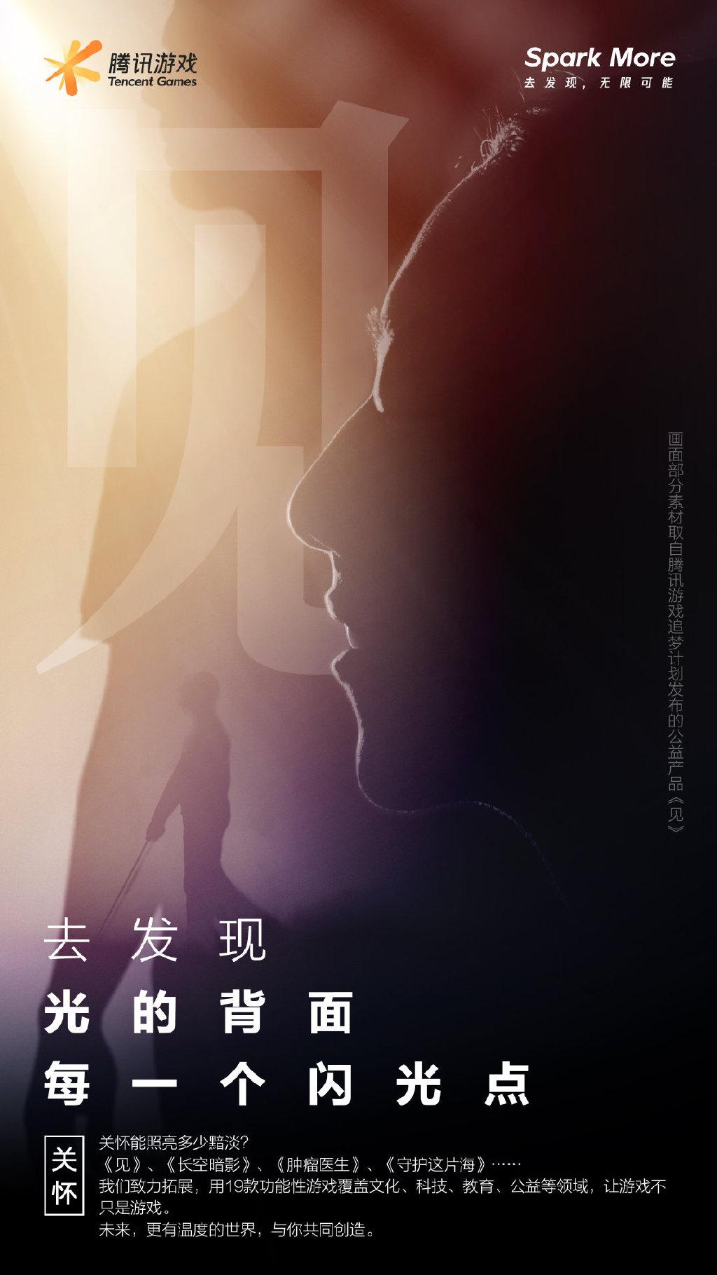 腾讯游戏宣布品牌升级并公布宣传片:去发现 无限可能