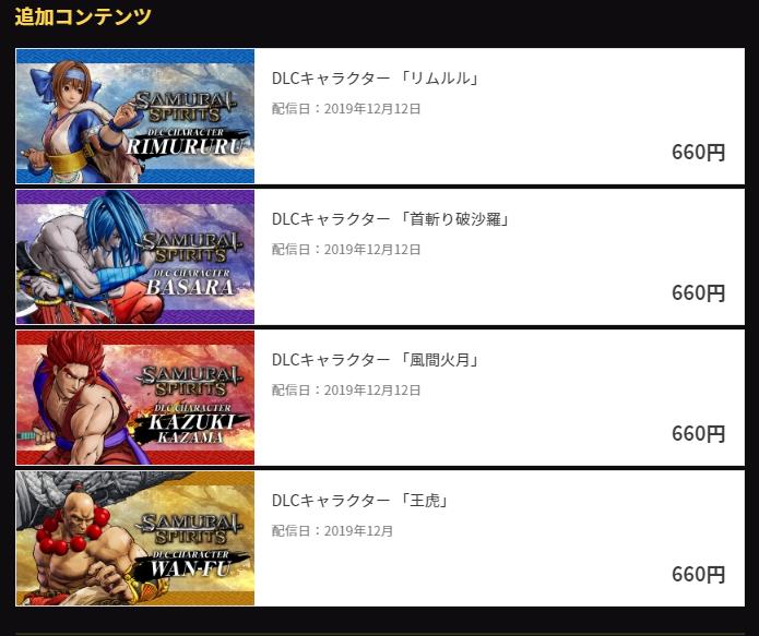 《侍魂:晓》NS数字版特惠预购开启 普通版9折407元