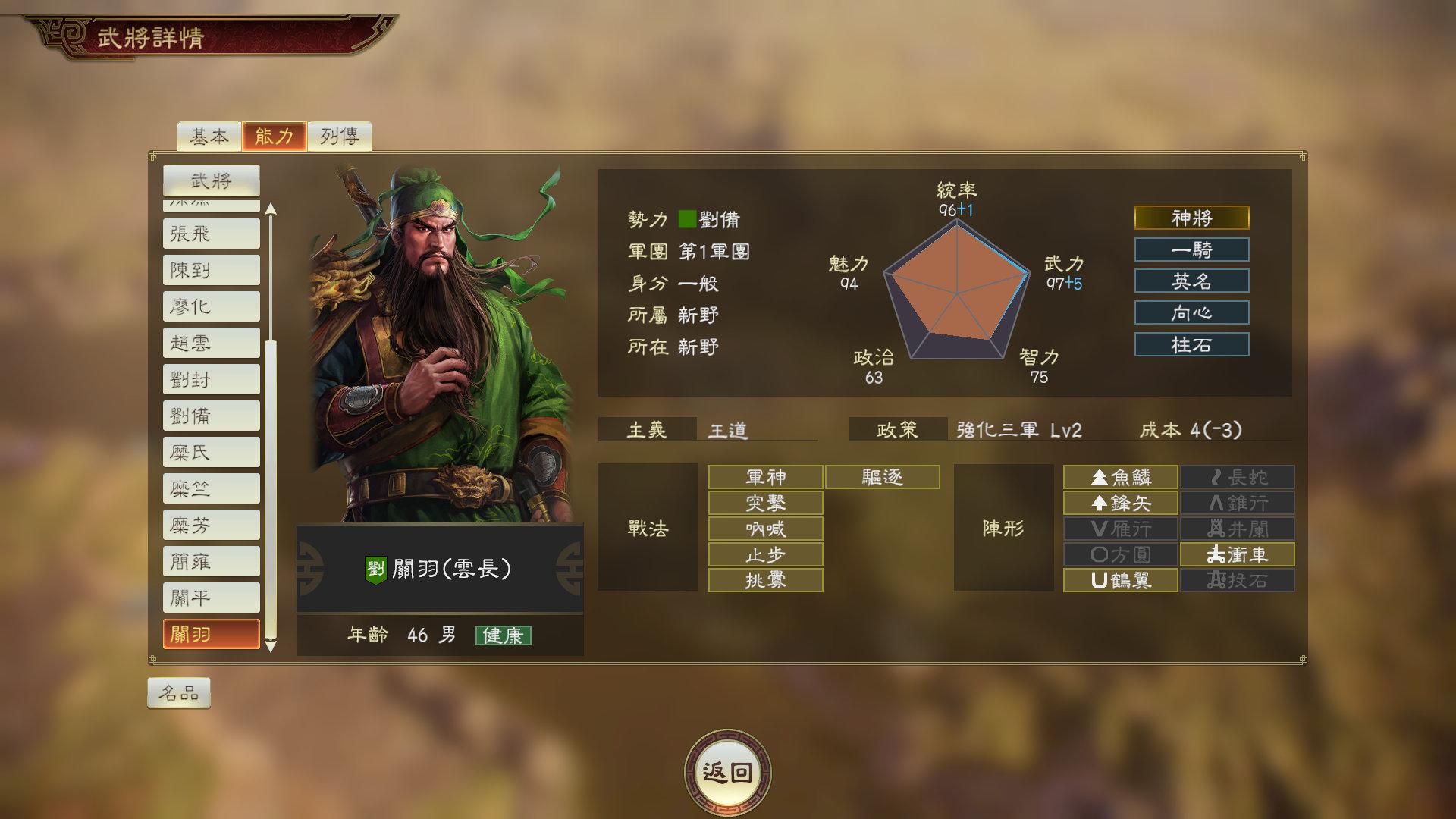 《三国志14》发布新预告 赵云、姜维等立绘公开