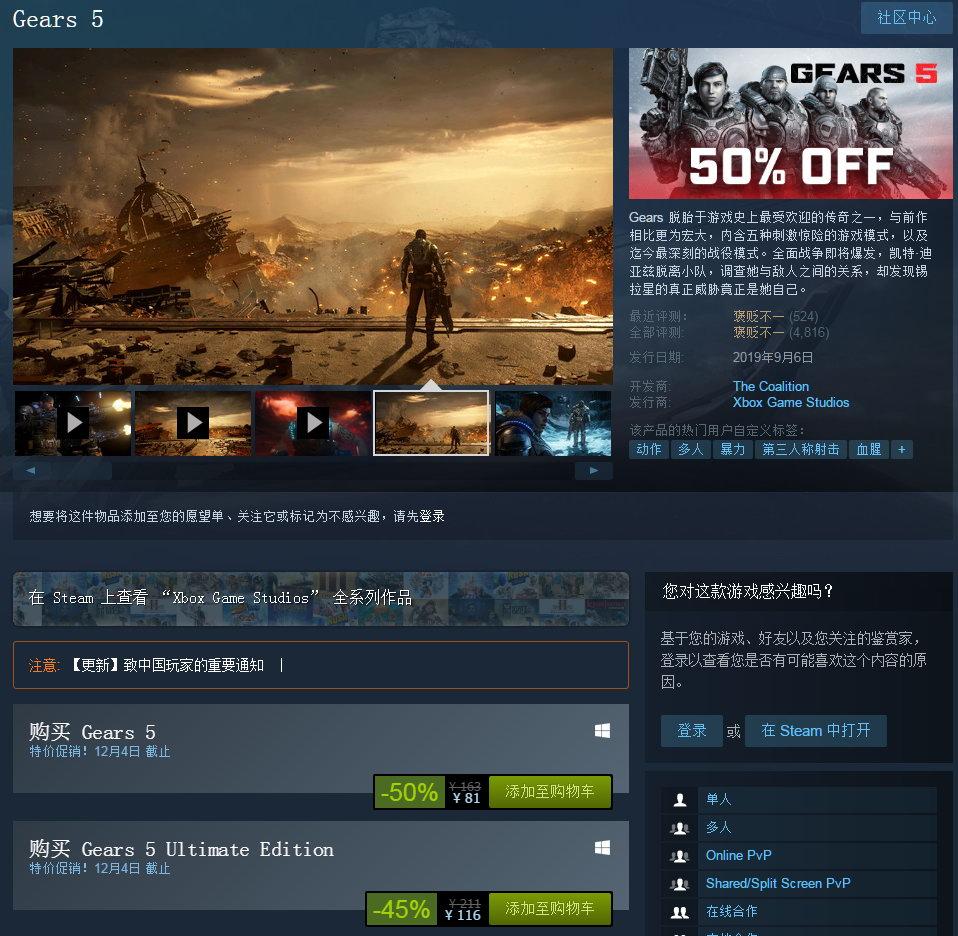 《战争机器5》Steam半价促销开启 仅售81元真便宜