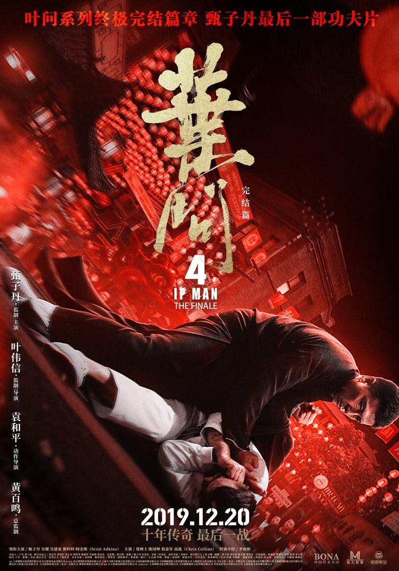 《叶问4》演员精彩剪辑视频 陈国坤版李小龙很霸气