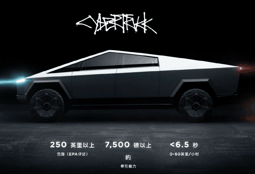 特斯拉首款电动皮卡Cybertruck发布 灵感源自银翼杀手