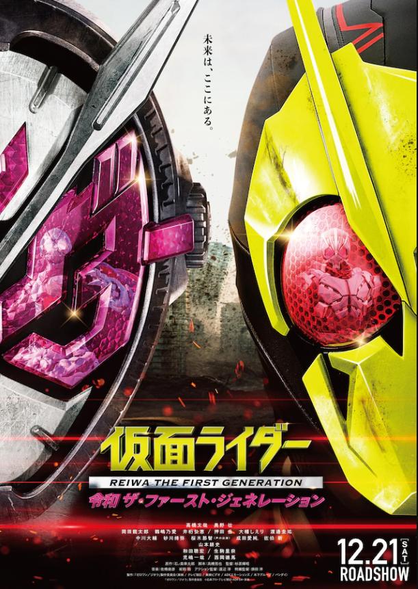 《假面騎士令和初代》12月新劇場版新角色公開 雙雄集結