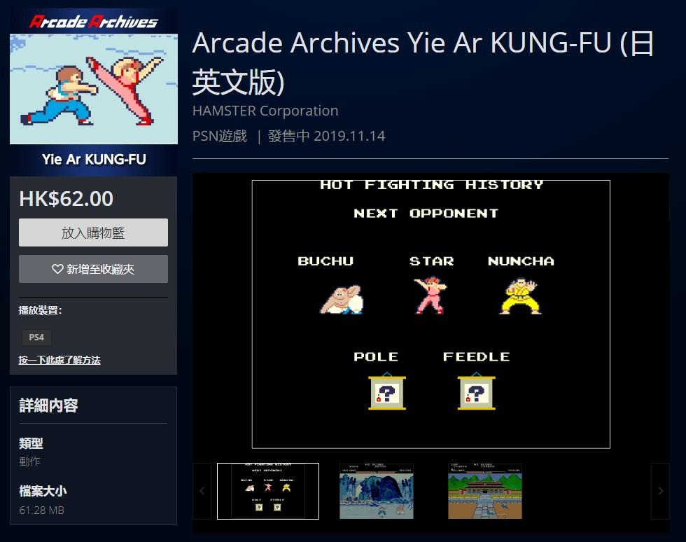 FC经典格斗游戏《功夫》上架PS、Switch商店 售价56元