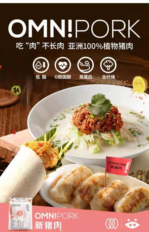国内人造肉正式开售:售价为国外十五分之一