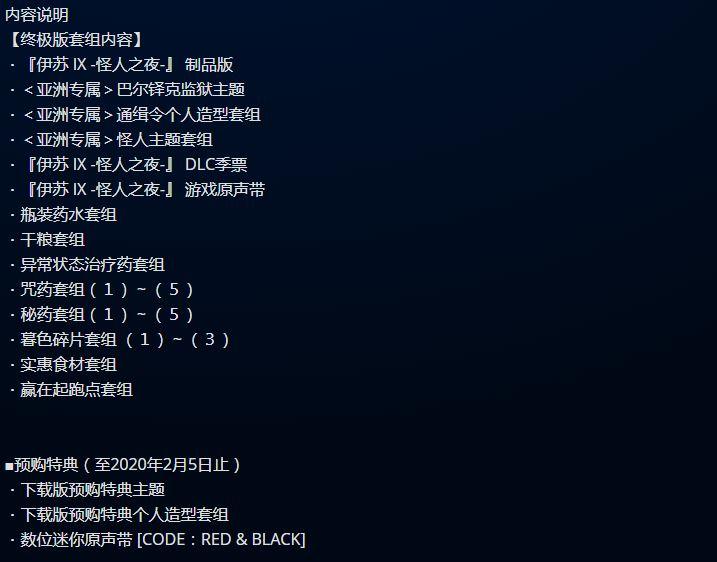 《伊苏9》港服PSN开预购 四版本最高售价898元
