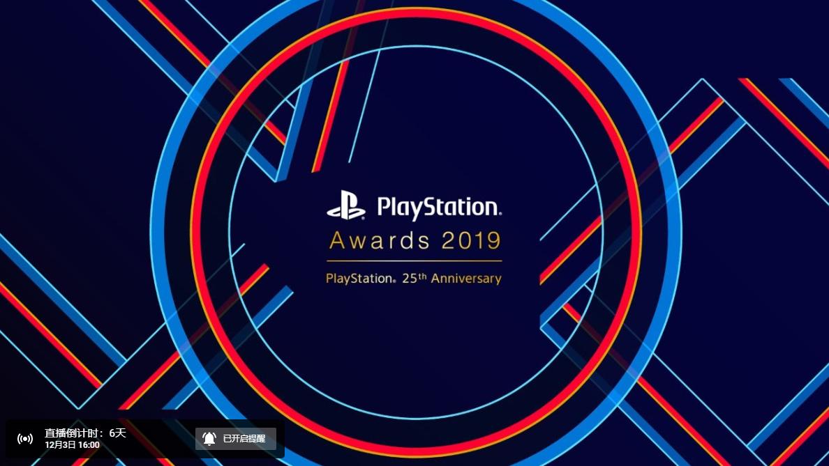 頒獎季!索尼Playstation Awards于12月3日頒獎直播