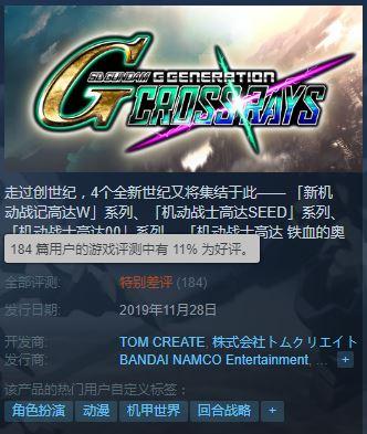 《SD高达G世纪:火线纵横》上市宣传片 PC版遭差评轰炸
