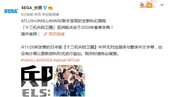 《十三机兵防卫圈》中文版2020年推出 日版无追加中文计划