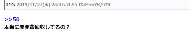 现实总是残酷!玩家热议《莎木3》首周销量仅1.78万份