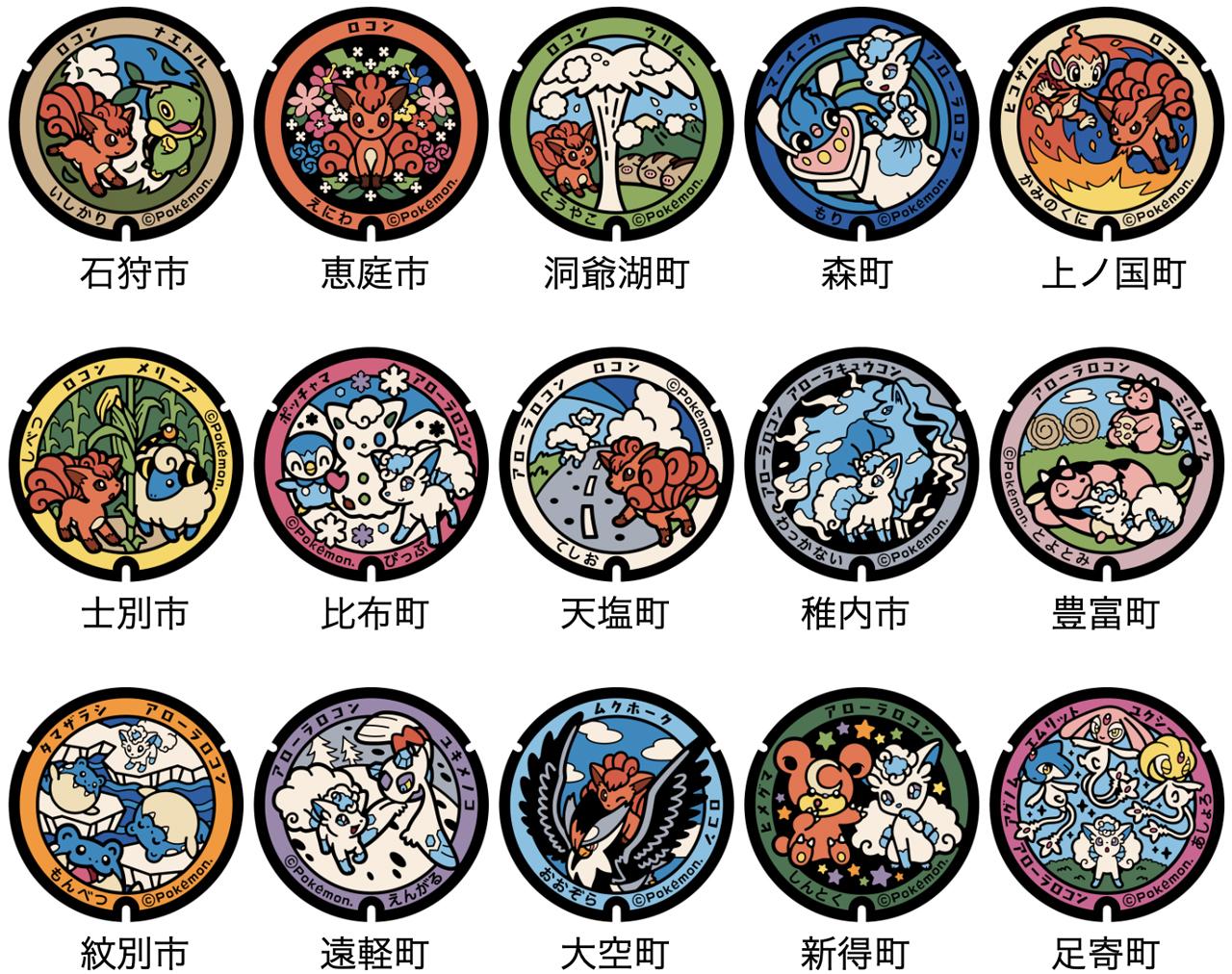 精灵宝可梦全新精美井盖15种亮相 计划散布北海道全域