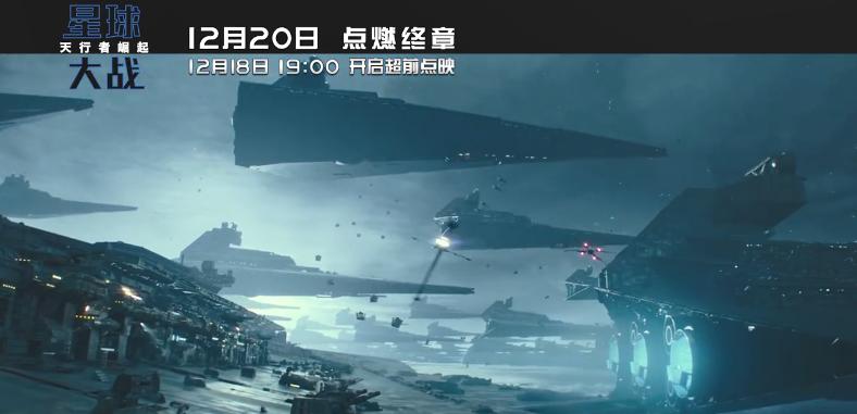 《星球大战9》电影官宣国内定档 中文预告片来了!