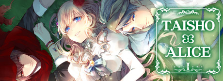 《大正×对称爱丽丝》第一章 简体中文免安装版