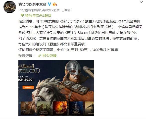 《骑砍2》抢先体验版Steam美区售价59.99美元 免费升级正式版