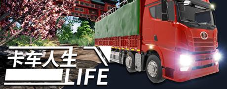 《卡车人生》游戏库