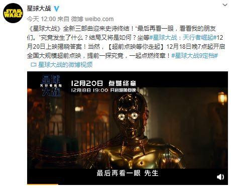 C-3PO深情告别 《星球大战9》曝光30秒中文预告