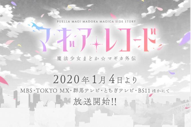 《魔法纪录 魔法少女小圆外传》第二弹PV公开 1月4日开播