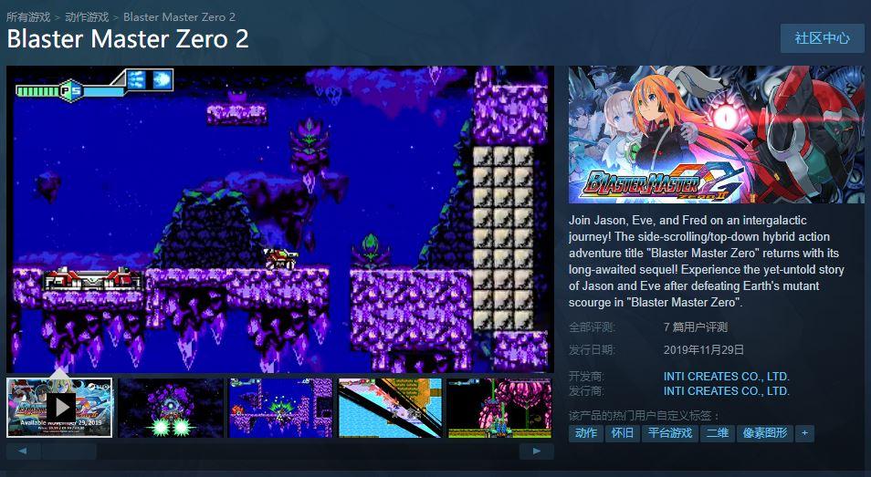《超惑星战记 ZERO 2》上架Steam商城 定价37元