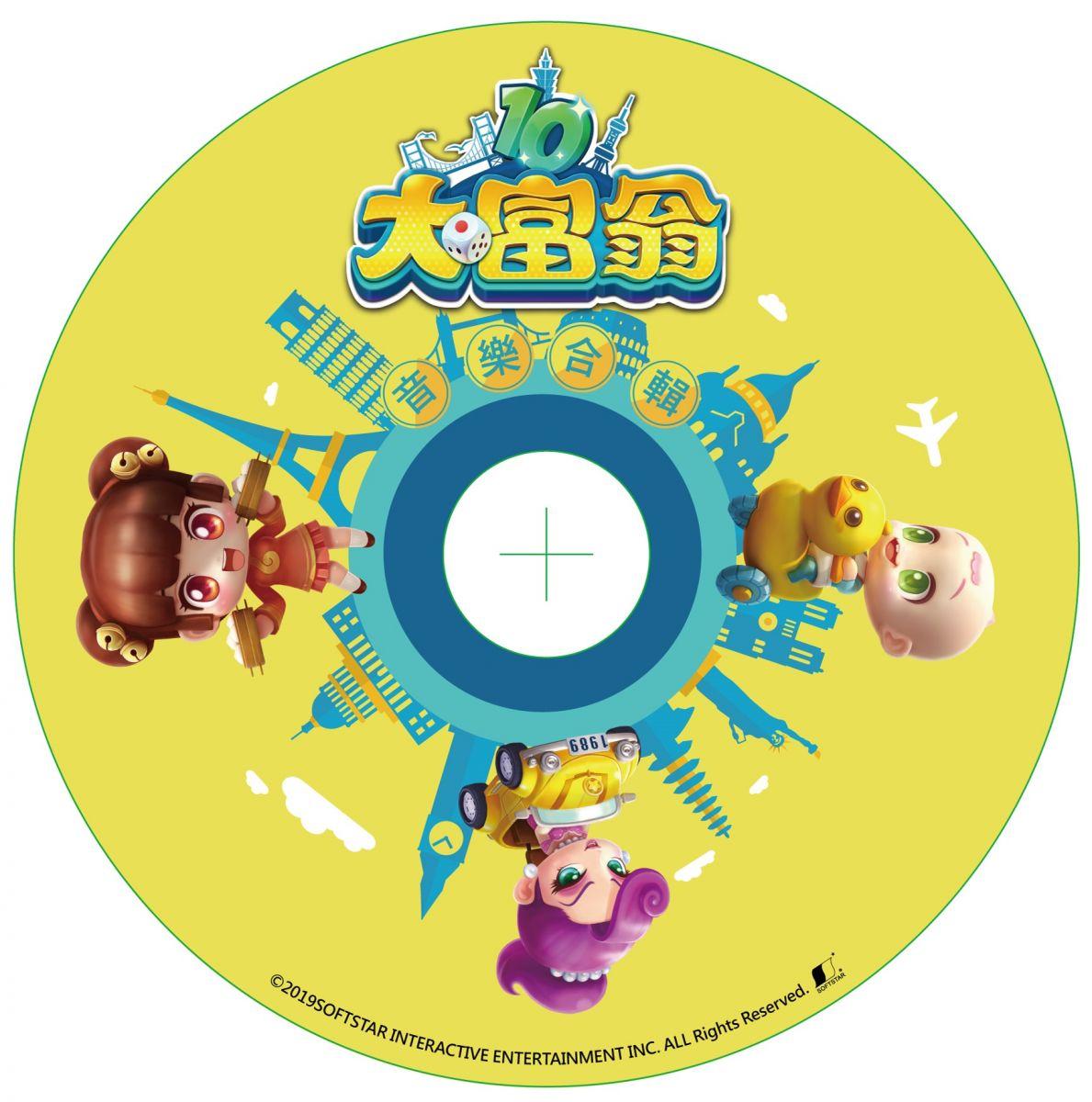 《大富翁10》实体版已推出 包含限量卡套音乐CD等