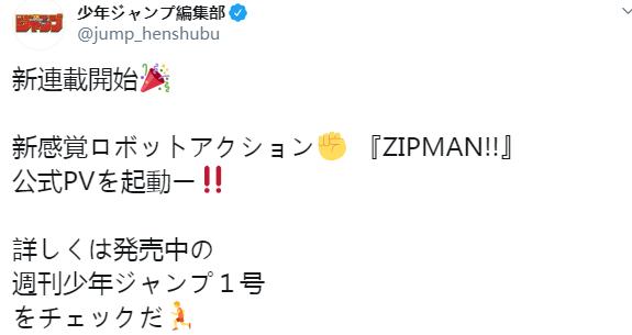 兄弟情深钢铁奇侠!集英社力推新漫《ZIPMAN!!》连载开启