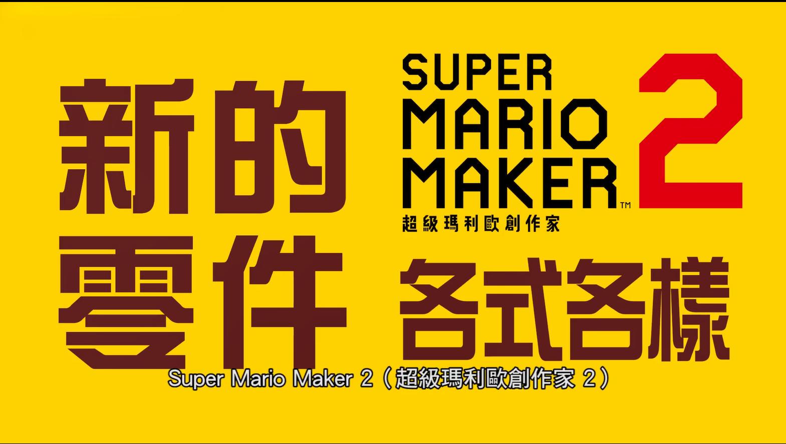 变身林克!《超级马里奥制造2》2.0版本大更新宣传片