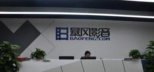 暴风集团:员工仅剩10余人 除冯鑫外高管已全部辞职