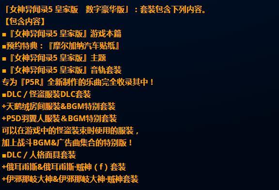 《女神异闻录5 皇家版》中文版PS港服预购 定价393元