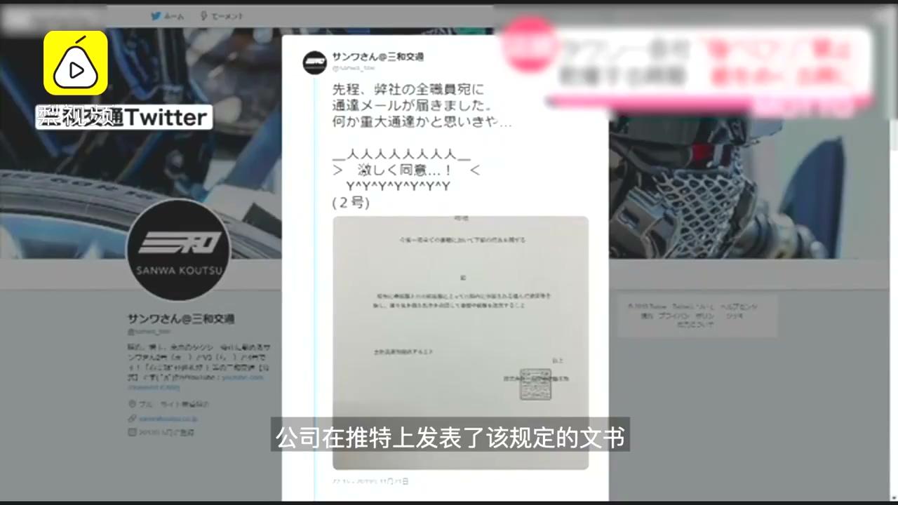 日本某公司禁止舔手指翻纸 引起网友热议