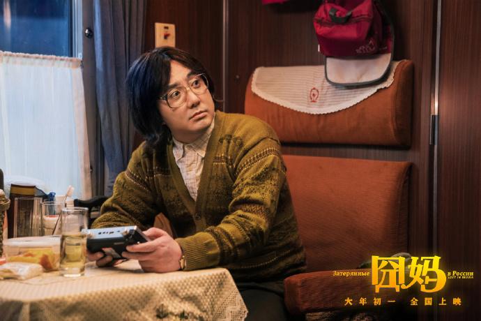 徐峥《囧妈》新预告出炉 郭京飞、贾冰亮相登场