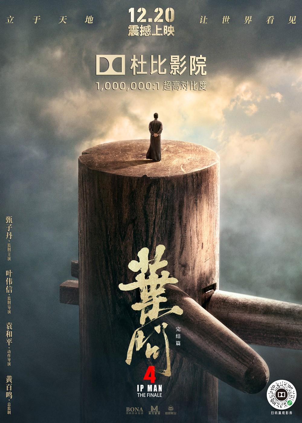 《叶问4》杜比影院海报 甄子丹出演的最后一部功夫片