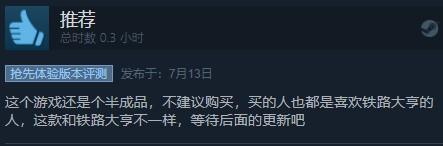 《铁路公司》Steam好评率72% 问题不少但体验尚可