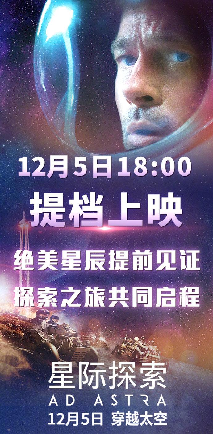 皮特主演《星际探索》中国内地提档 改为12月5日上映