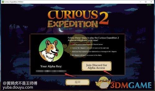 《奇妙探险队2》alpha版申请流程分享