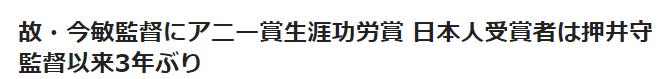 继押井守之后 「千年AV女忧」已故岛国日本动画导演今敏荣获国际动画协会毕生造诣奖