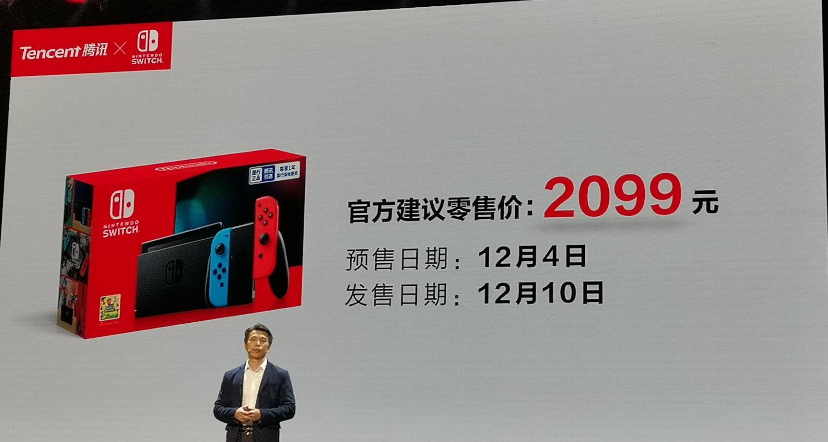 腾讯国止Switchofficial私布!预售已合启定价2099元!