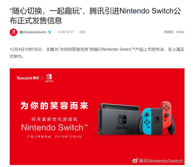 腾讯国行Switch官方公布!预售已开启定价2099元!