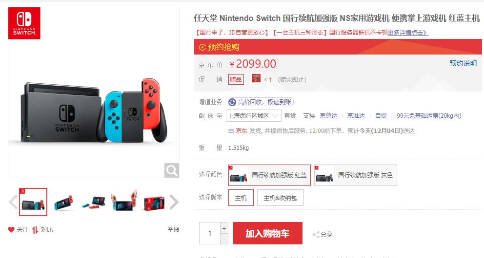 你会购买国行Switch吗?