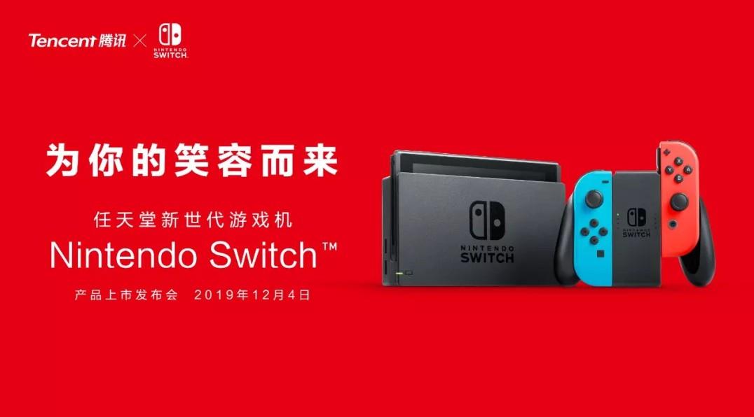 国行Switch上市宣传片 Switch Lite引进筹备中