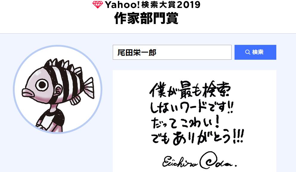 Yahoo。搜寻大奖2019年度动漫范畴出炉 尾田荣一郎再登顶