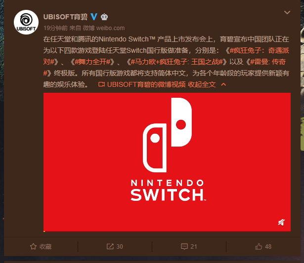 育碧公布国行Switch游戏阵容计划 四款游戏支持简中