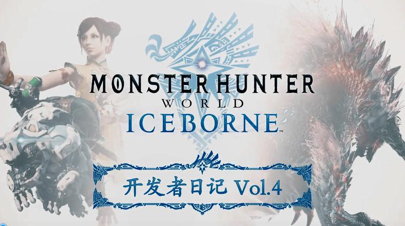 《怪物猎人世界》开发日志第四弹:更多活动来了!