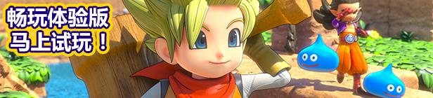 《勇者斗惡龍:創世小玩家2》試玩版上架STEAM 1月24日更新簡體中文