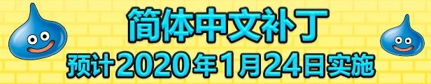 《勇者斗恶龙:创世小玩家2》试玩版上架STEAM 1月24日更新简体中文