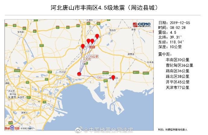 唐山突发4.5级地震 网友表示在北京被晃醒了
