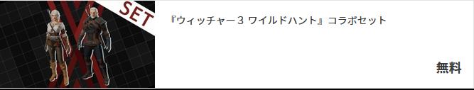 《機甲戰魔》聯動《巫師3》免費DLC公開 杰洛特參戰!