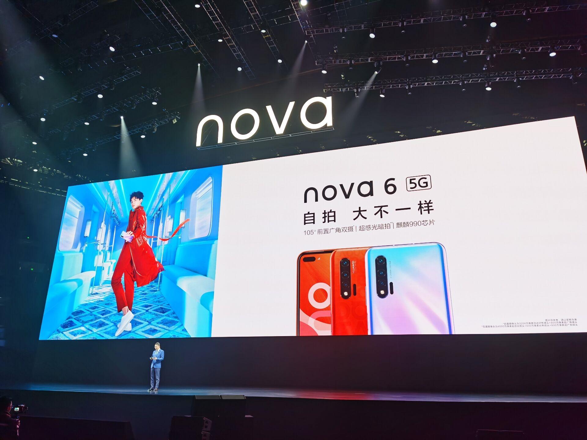 华为nova6系列价格公布:共三款机型 2199元起