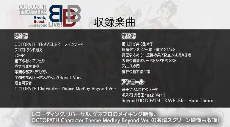 《歧路旅人》首次音乐会PV公开 12月推出蓝光合集