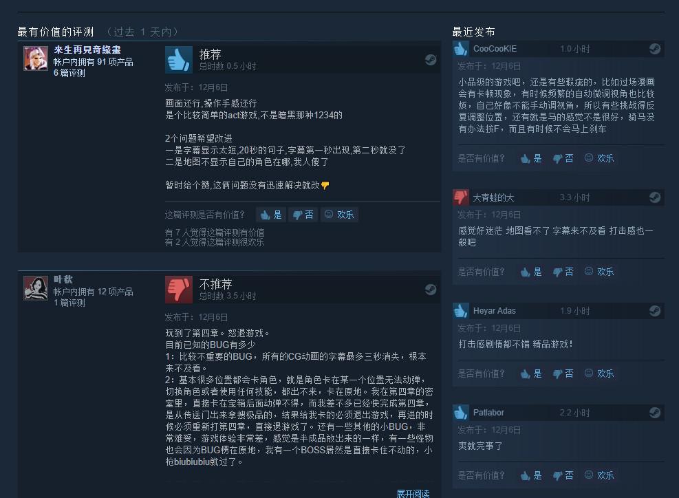 《暗黑血统:创世纪》Steam多半好评 但小问题不少