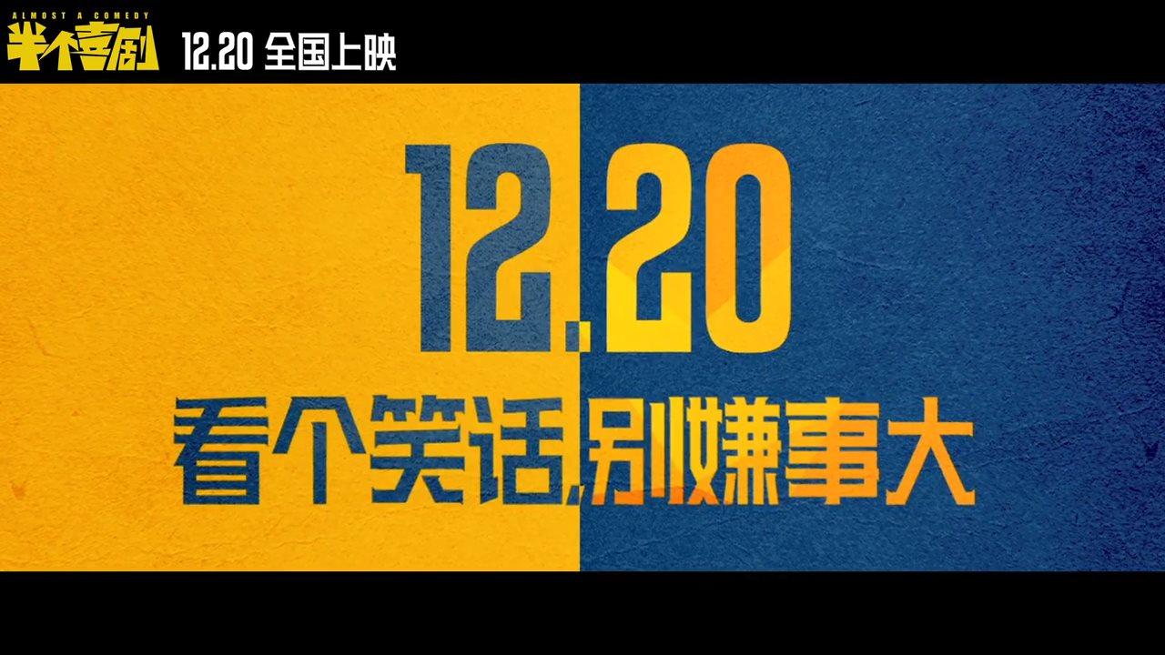 开心麻花新片《半个喜剧》预告 12月20日上映
