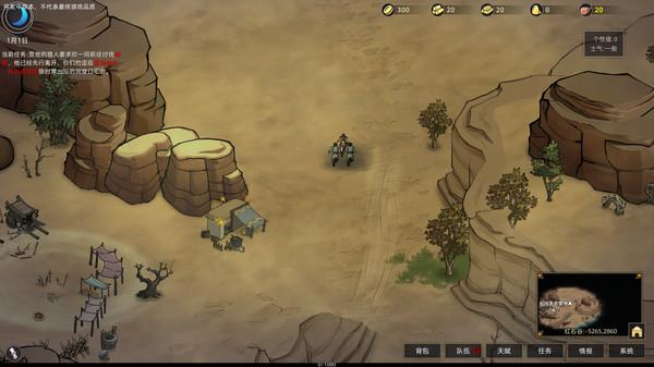 汉家松鼠武侠新作上架Steam 异域传说般的开放世界
